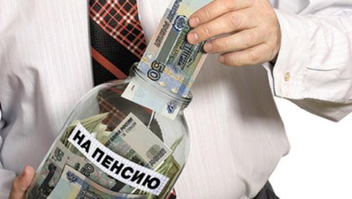Накопительная пенсия в Укране
