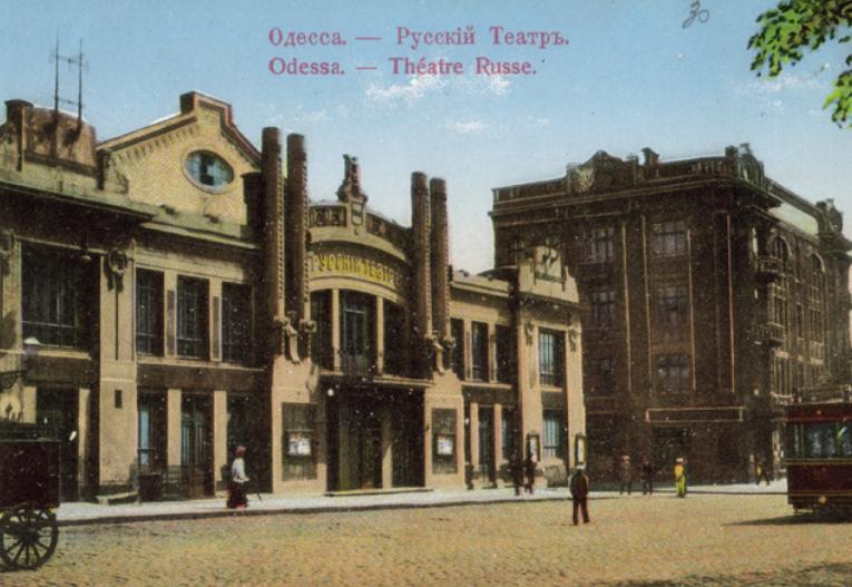 Русский театр в Одессе