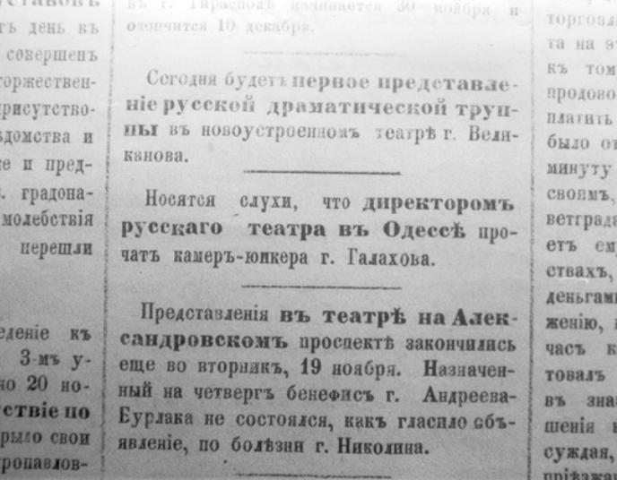 Сообщение в Одесском вестнике