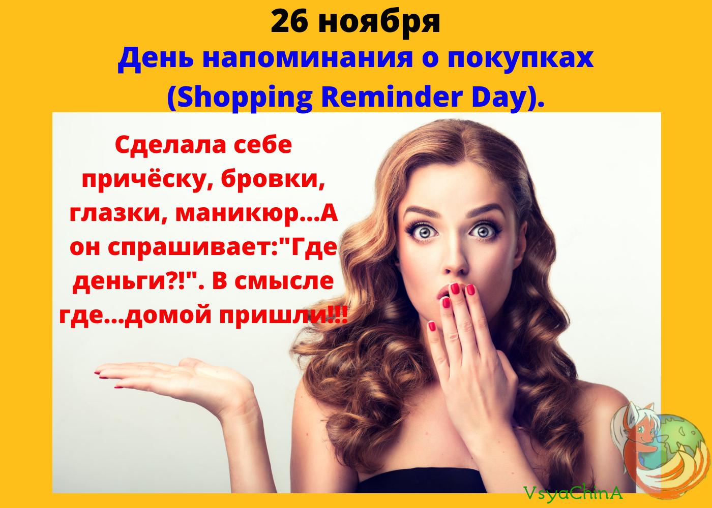 26 ноября. День напоминания о покупках.