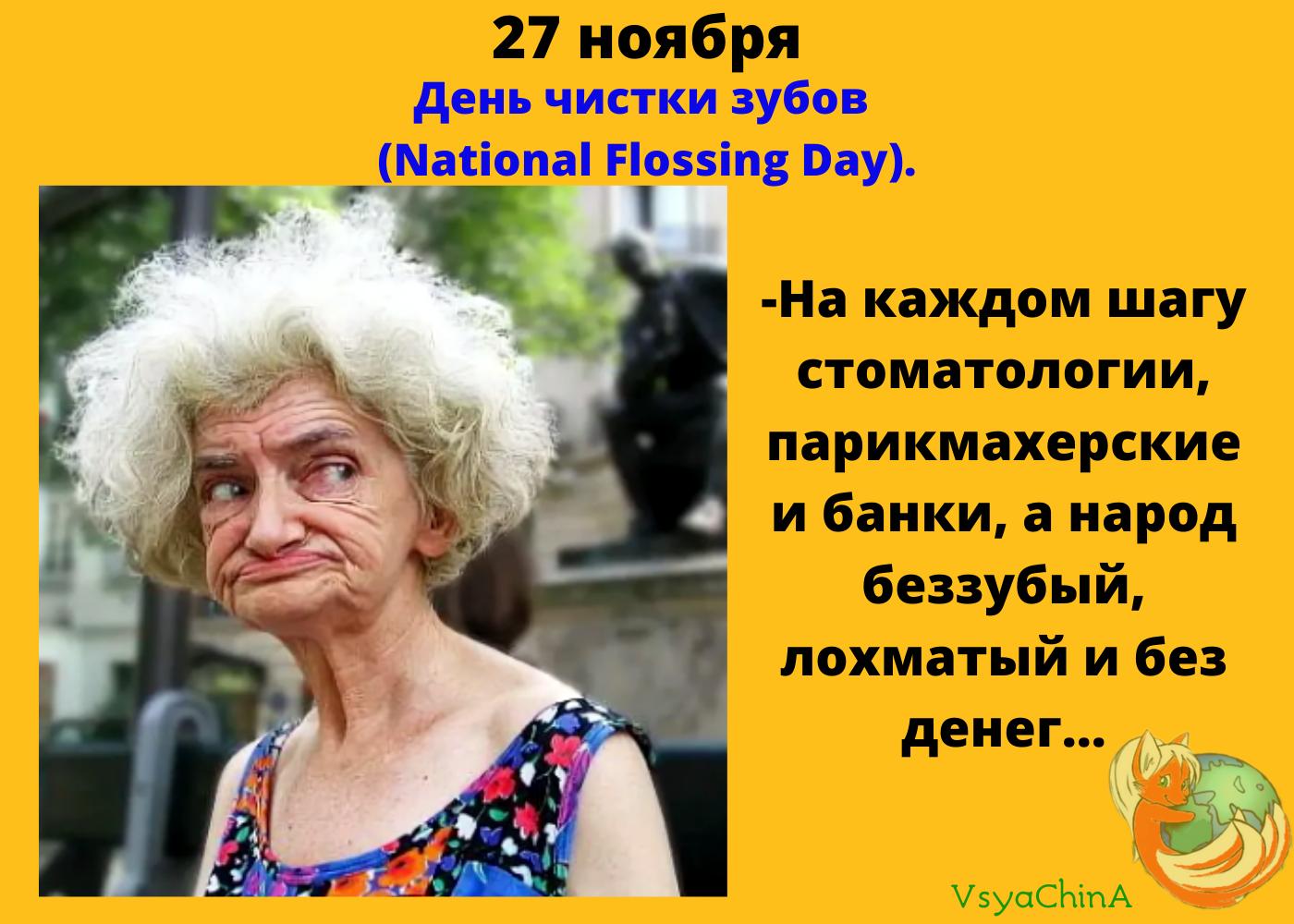 27 ноября. День чистки зубов.