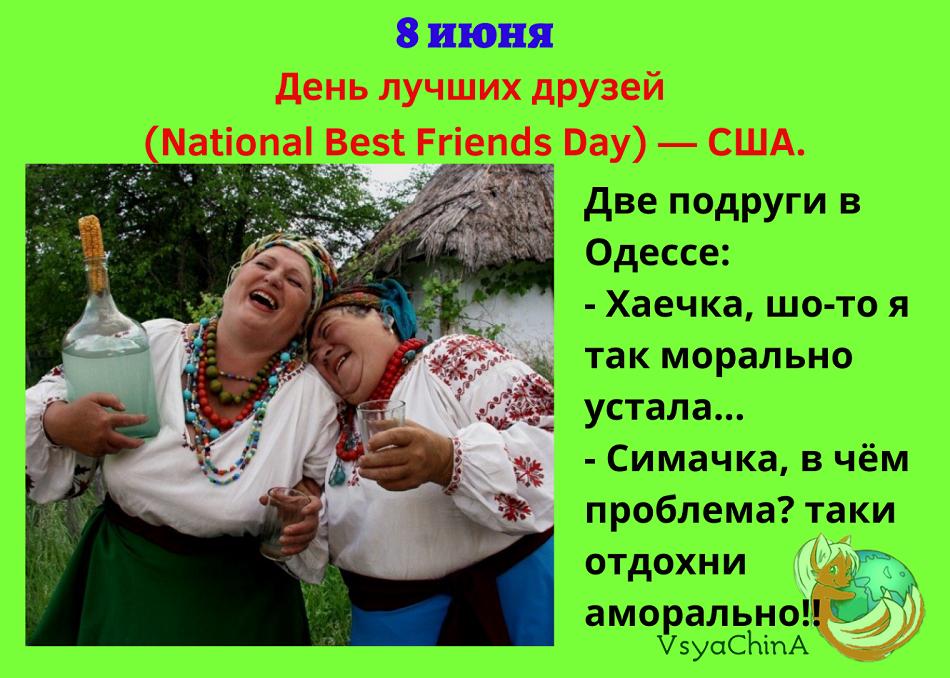 Удивительные праздники в июне. 8 июня.