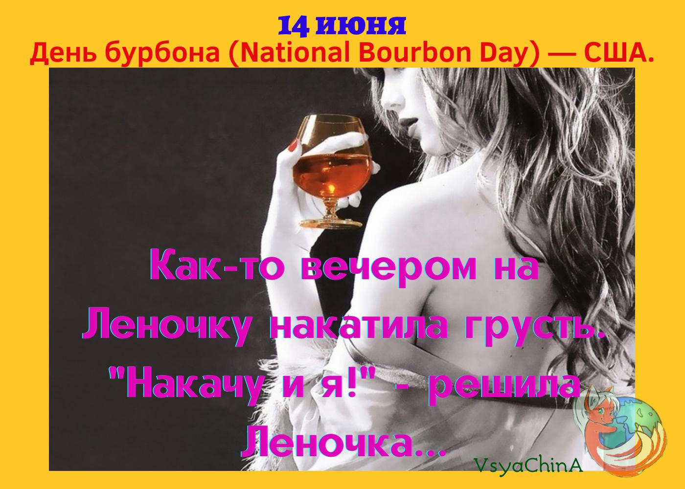 Календарь удивительных праздников. 14 июня.
