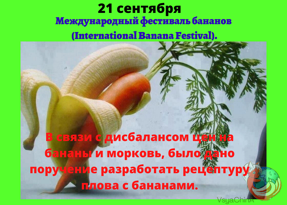 21 сентября_день фестиваля бананов
