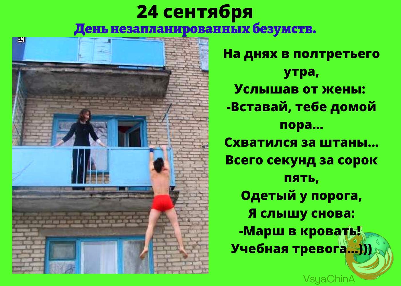 24 сентября_день незапланированных безумств