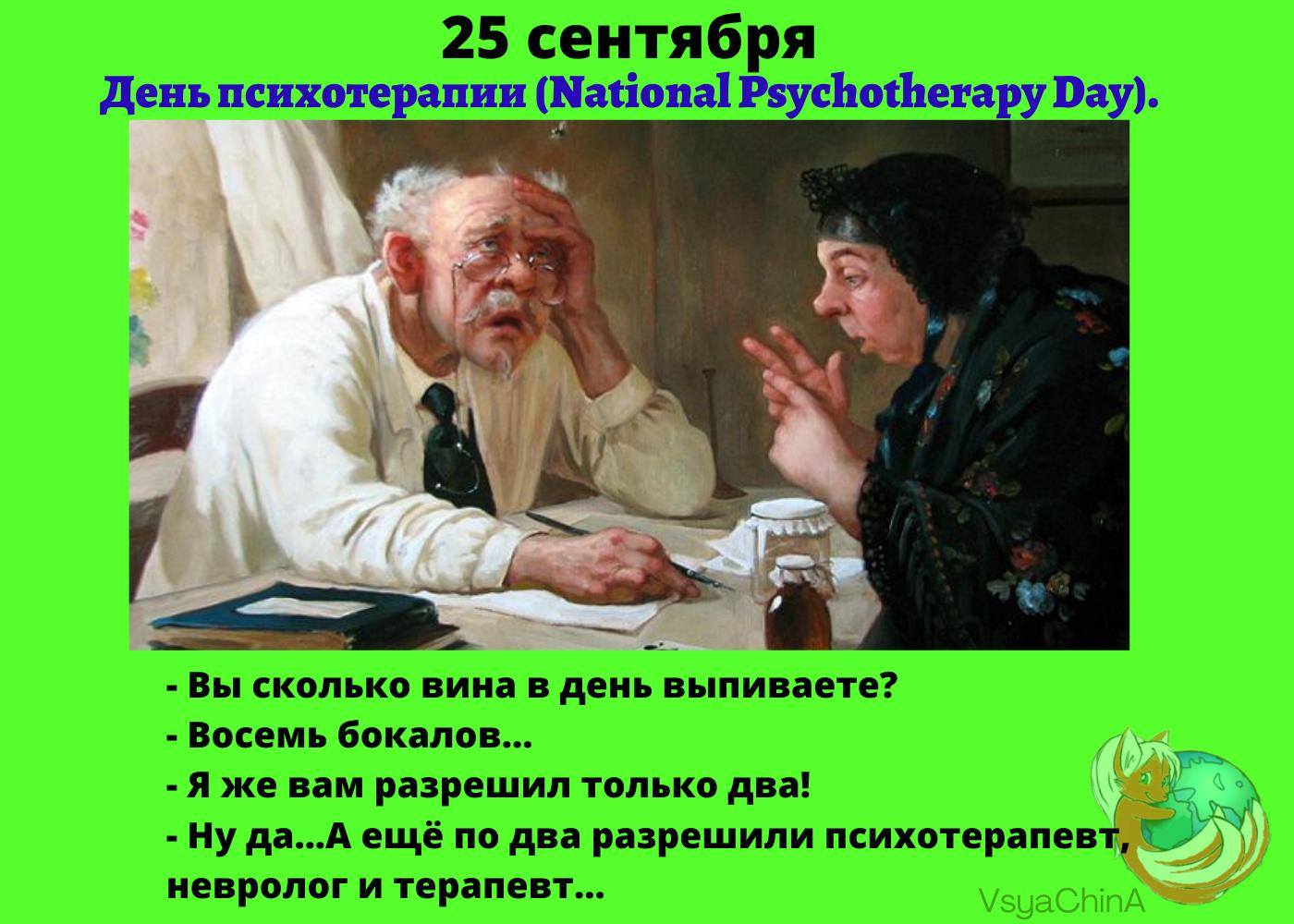 25 сентября_день психотерапии