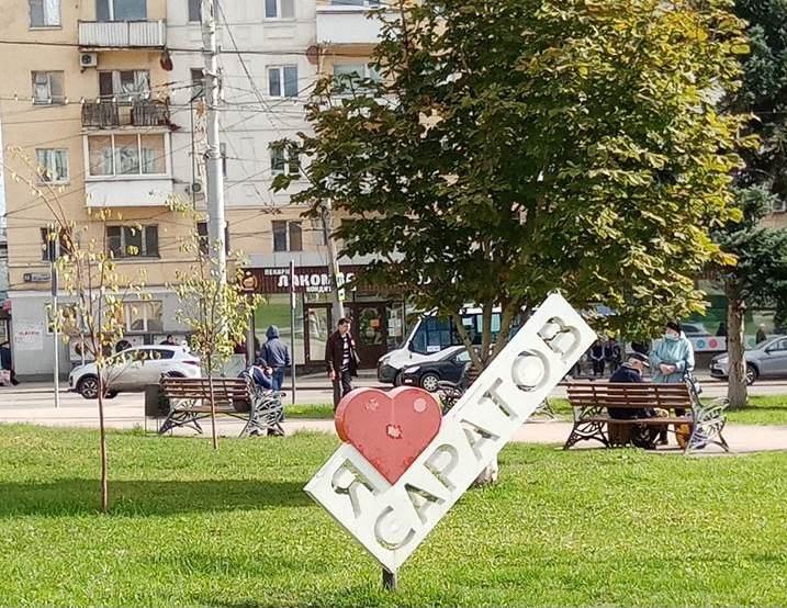Улицы Саратова, осень 2021 года